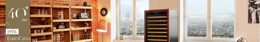 Компания EuroCave - профессиональное хранение вина и сигар / склад офис поставщик импортёр россия москва