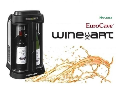 Wine Art Bar: винный бар для дома на 2 бутылки - EuroCave (Франция) хранение открытых бутылок вина дома