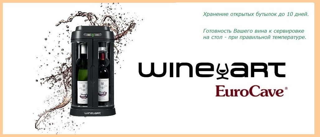 EuroCave Wine Art  - винный бар для дома для хранения двух открытых бутылок вина: купить поставщик цена